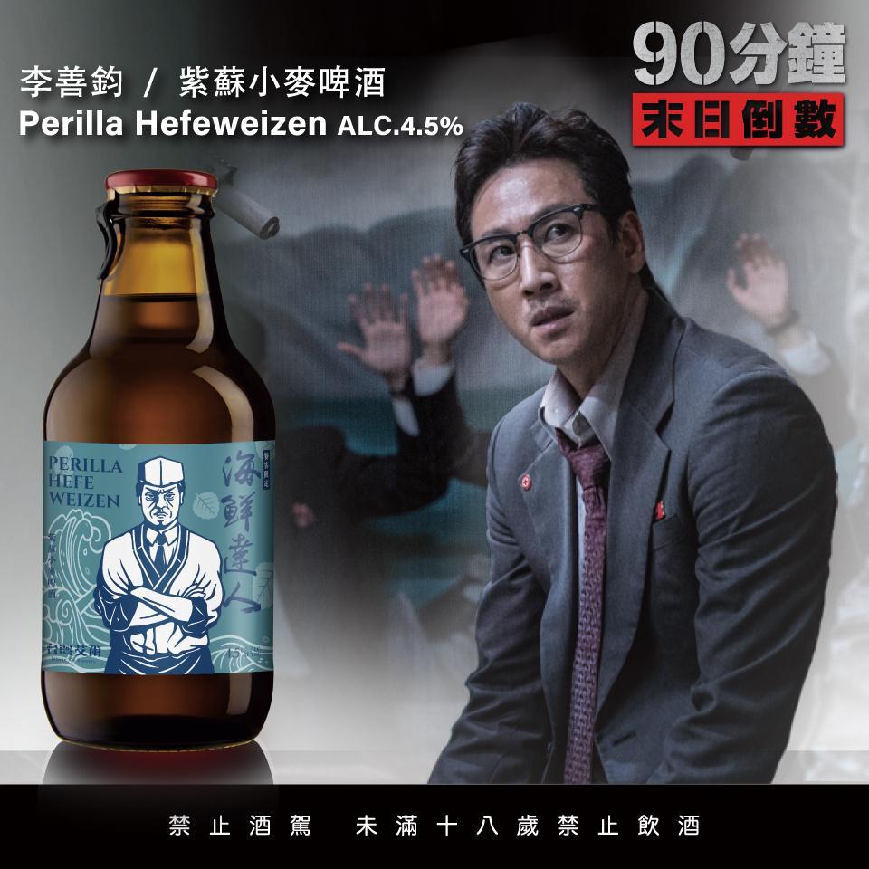 李善鈞小麥啤酒